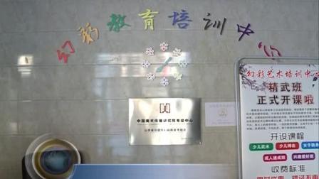 临县教育科技局对校外培训机构无证经营行为开展集中整治