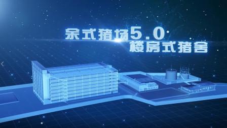 楼房养猪 余式猪场50楼房式猪舍 开启中国养猪业猪场建设新模式