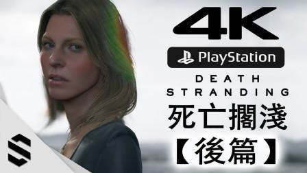 【 死亡搁浅 】4K电影剪辑版(后篇) - 无准心、电影式运镜、完整剧情 - PS4 Pro中文剧情电影