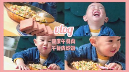 美味的午餐肉炒饭,家里的宝宝说要吃完