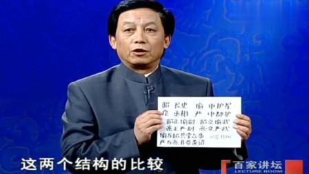 百家讲坛:刘备托孤时有个重要人物,却被诸葛亮贬为庶,内幕揭露!