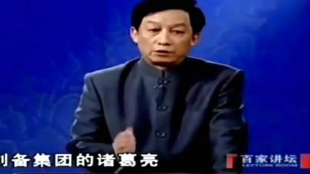 百家讲坛:若刘备不早亡,也许蜀汉会和诸葛亮发生内战!