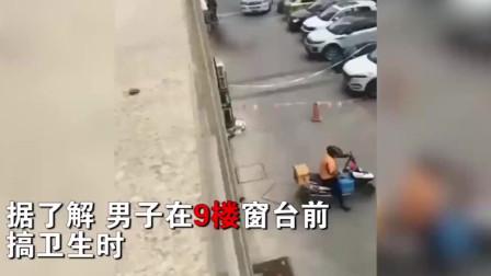 浙江一男子窗台前搞卫生不慎从9楼坠亡,年仅33岁