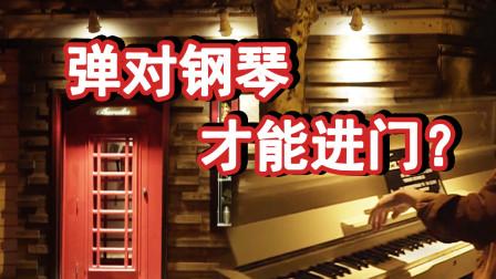 魔都神秘酒吧,弹对钢琴才能打这扇门!啥名堂?