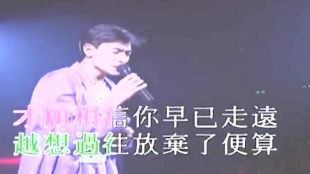 刘德华巅峰献唱《不能没有你》,一首情歌唱进人心,听完莫名想流泪!