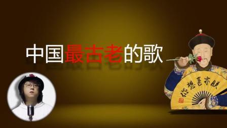 这首中文歌风靡世界300年,甚至被清政府用作临时国歌