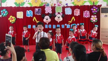 幼儿园迎六一儿童节小一班节目表演