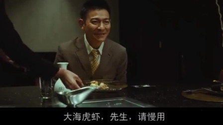 盲探:刘德华去吃铁板烧,发觉味道不对,立马控制了厨师!