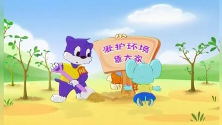 蓝猫幼儿语言第008课 环保小英雄