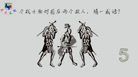 看图猜成语:一个战士面对前后两个敌人,猜一成语?