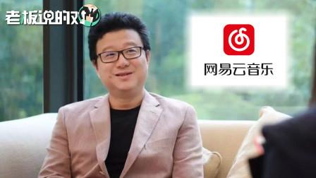 网易丁磊:没有一个短视频是不配音乐的!短视频正向推动音乐发展