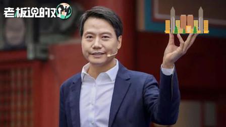 """60秒梳理:小米CEO雷军到底有多少钱?身家等于""""1.5个刘强东""""?"""