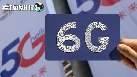 中国工程院院士:要提前布局6G架构,否则中国5G优势只能维持5年