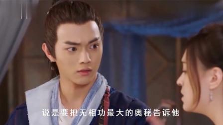 从前有座灵剑山:王舞教许凯无相功的最大奥秘,许凯听完直接懵了
