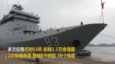 中国海军戚继光舰完成远航实习访问任务回国