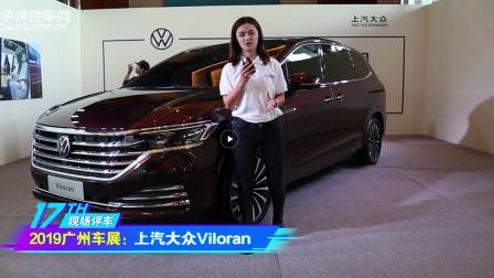 2019广州车展视频评车:上汽大众Viloran亮相
