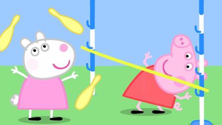 超紧张!幼儿园举行运动会吗?小猪佩奇和苏西的比赛,谁更厉害?儿童益智趣味游戏玩具故事