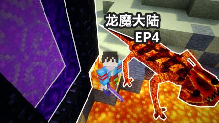龙魔大陆EP4【ag哥说不热】最难RLCraft生存