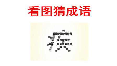 看图猜成语:劳字组成什么字了呢,你能想到这个成语吗?