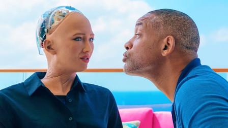 美国巨星威尔史密斯,和美女机器人约会,快要亲上时尴尬了!