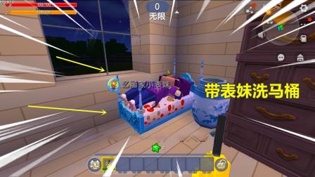 迷你世界:小晓的梦幻铃铛真厉害,小表妹睡着觉,直接醒来刷马桶