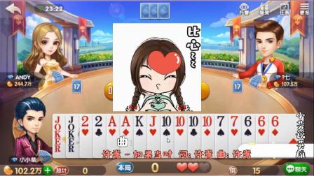 斗地主 :小芳说一个王炸、10炸就成天牌,手握炸弹的对手当然不同意