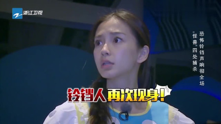 """刘涛遇见铃铛人,趁着没被发现,成功逃脱了""""怪兽""""的视野"""