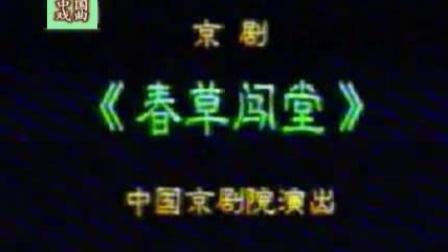 京剧《春草闯堂》陈淑芳 寇春华 沈健瑾 萧润增主演 中国京剧院演出