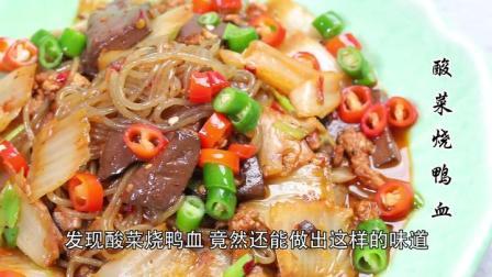 冬季,豆腐和它是绝配!随手炖一锅补铁养肝,天冷做来最开胃
