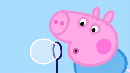 太好笑!乔治洗衣服怎么做出超多泡泡呢?小猪佩奇怎么拉着他?儿童趣味益智游戏玩具故事