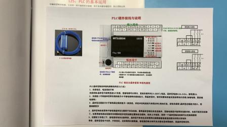 电工知识:想要学PLC编程,先对PLC作一个全面认识,实物讲解