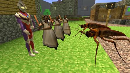 迪迦奥特曼胆小鬼怕蟑螂,老奶奶一棒一只蟑螂