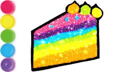 小星星简笔画:美味的下午茶彩虹蛋糕