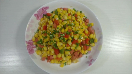 火腿肠炒玉米粒简单又美味,营养丰富小孩子也特别爱吃