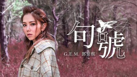 G.E.M. 邓紫棋 全新单曲《句号》官方MV