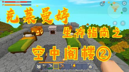 迷你世界:空中阁楼二层建法,以及房间物品的摆放!