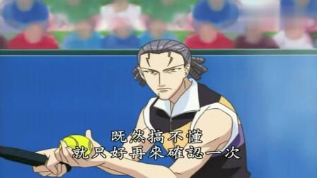 网球王子:天才不二不是浪得虚名的,擦网球都可以利用