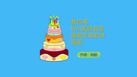 画生日蛋糕简笔画,祝今天生日的朋友生日快乐,用电脑自带画图软件画画