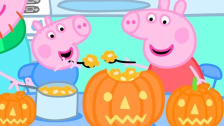 超奇怪!小猪佩奇和乔治饿了,可是为何猪爸爸没有做饭?在吃什么呢?儿童益智趣味游戏玩具故事