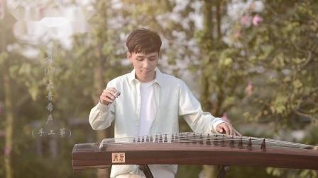古筝演奏《sway》-好听的古筝曲