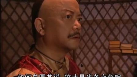 铁齿铜牙:纪晓岚说到炼丹的事,小事变大事,和珅被他吓的不轻