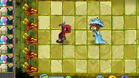 植物大战僵尸:砖头僵尸VS各种僵尸成员,魅惑菇:难道我的技能有加成?