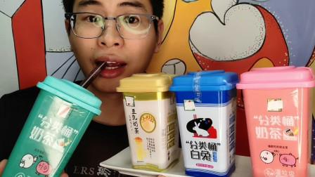 """眼镜哥喝趣味""""分类桶奶茶"""",DIY自己泡,黑糖味浓甜美不腻"""