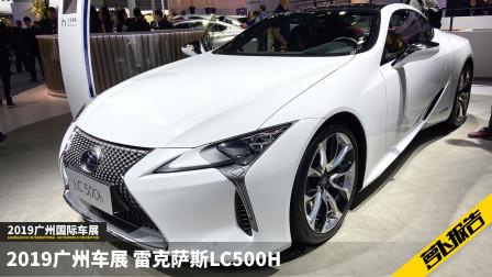 雷克萨斯百万级别的GT两门跑车为什么在中国卖得不好 | 2019广州车展