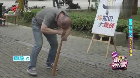 幽默观察家:大哥厉害了!用独特方法低头连续转圈后竟不晕,走路相当平稳!