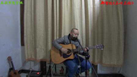 吉他弹唱《三十三块》