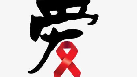 淄博市桓台县:防控艾滋病,我们在努力
