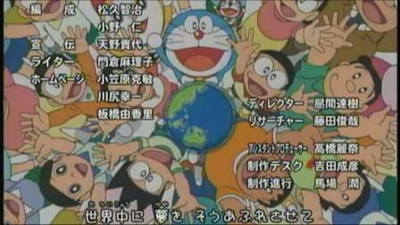 哆啦A梦新番OP《实现梦想的哆啦A梦》02