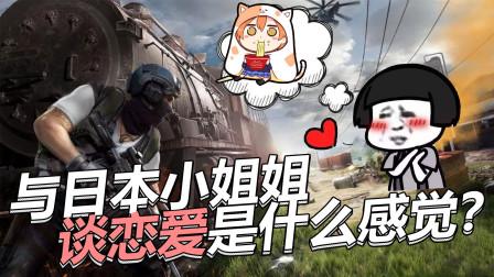 板娘说游: 荒野行动登陆Switch成日服最火国产游戏,2天下载30万!