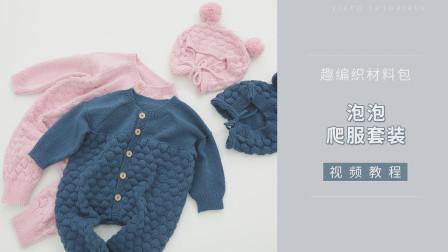 趣编织泡泡爬服套装(下)棒针婴儿毛衣爬服毛线diy编织教程织法图解视频教程